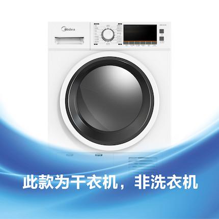 【校园干衣机】免投币可预约 手机控制 智能干衣机 MH80-GFL03W