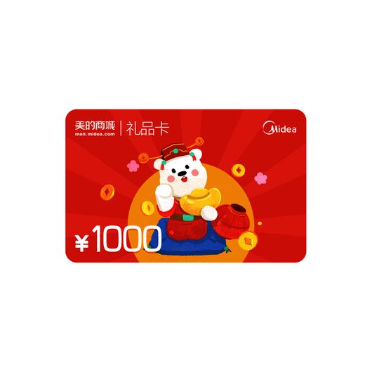 电子礼品卡 1000元面值