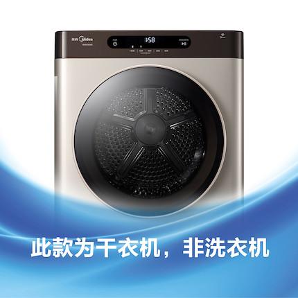 干衣机 3KG 除菌式壁挂烘干衣机 宝宝专用 MH30-Z03WG