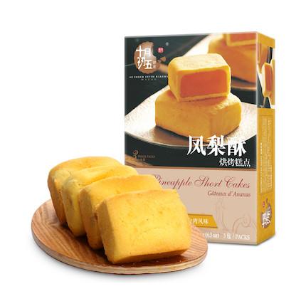 【澳门品牌】十月初五 饼干糕点 凤梨酥(盒装)180g*2