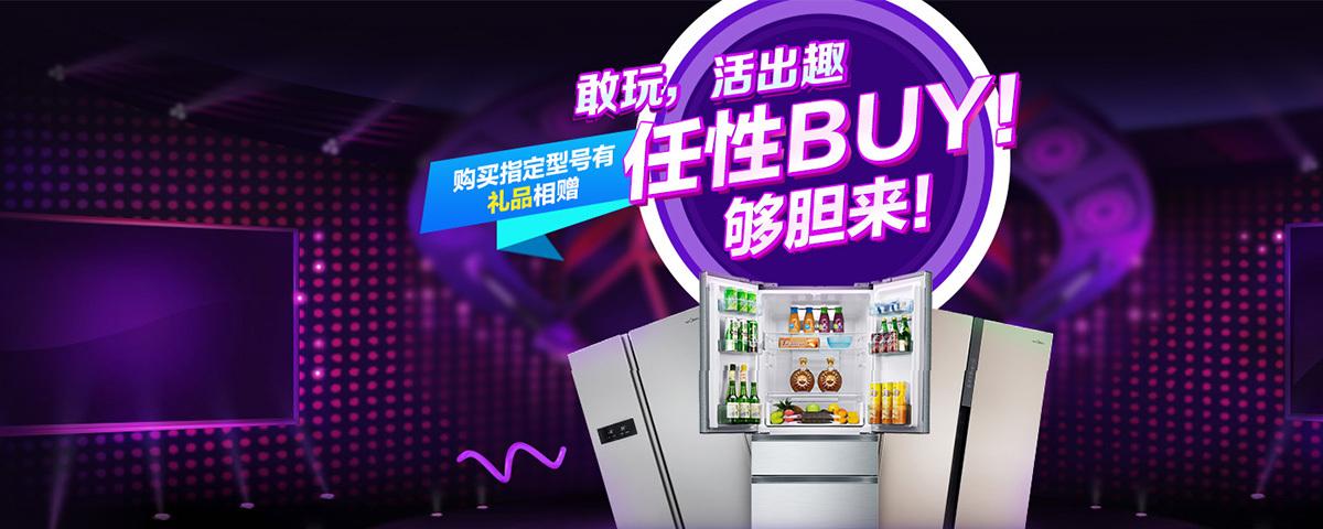 【2】冰箱