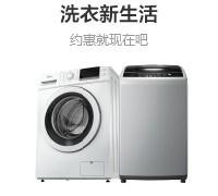 洗衣机新生活