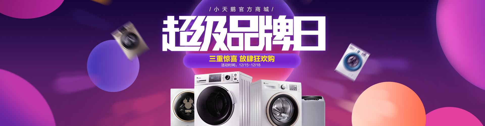 【1】活动-品牌日