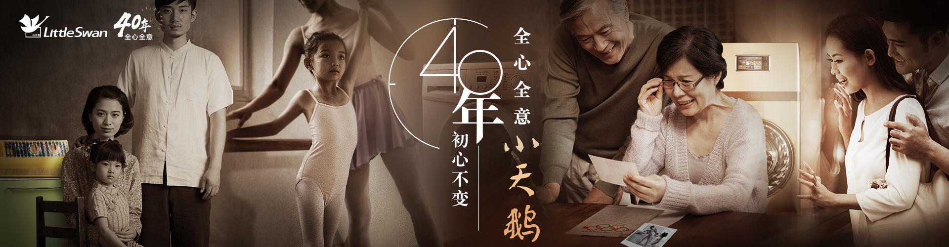 小天鹅40周年活动
