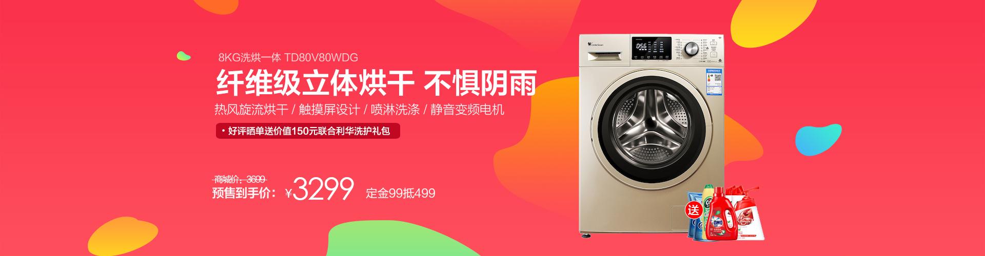 【4】活动-预售TD80V80WDG