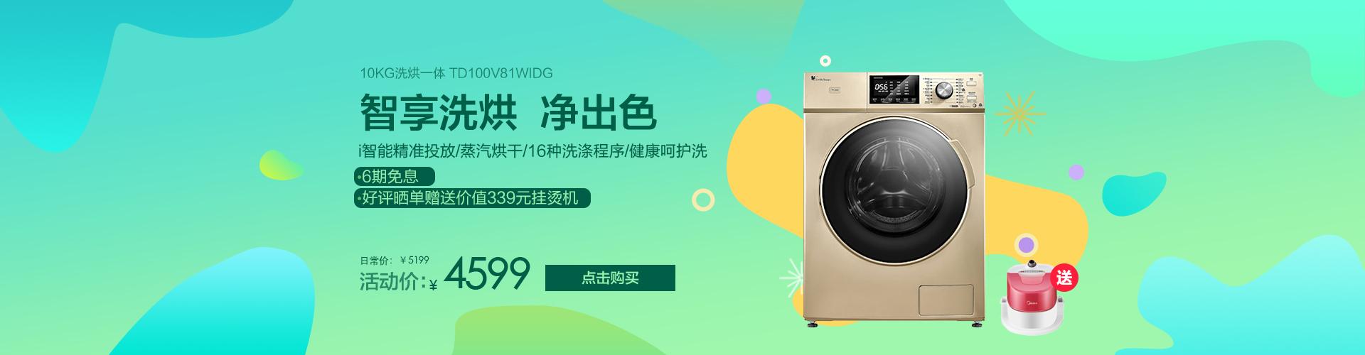10公斤变频洗烘一体机 TD100V81WIDG