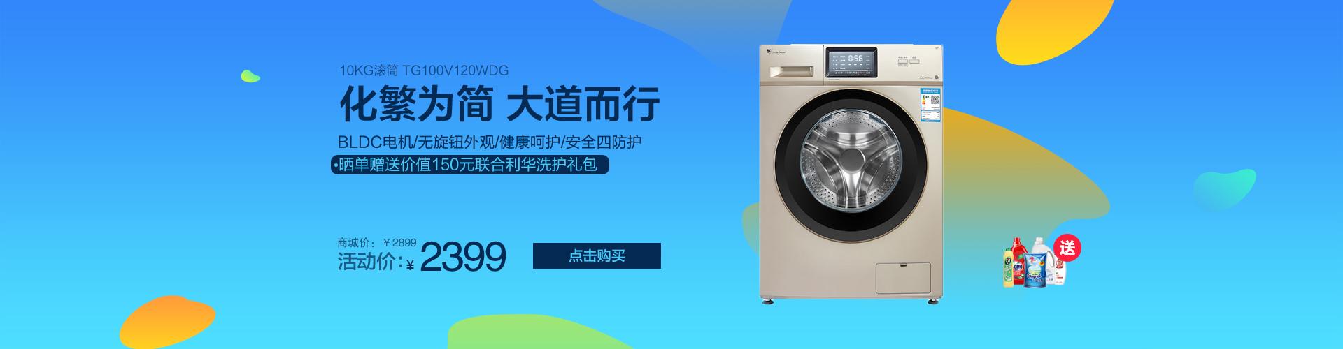 10公斤智能滚筒洗衣机 TG100V120WDG