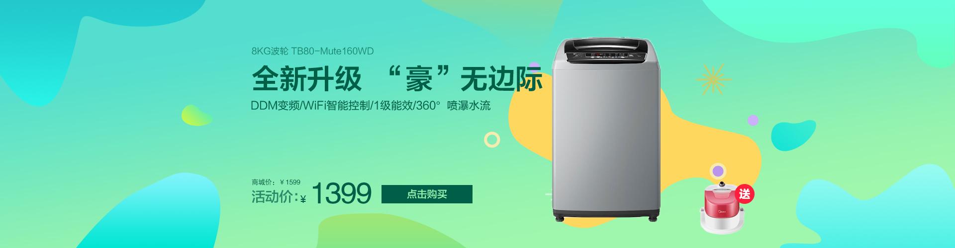 8公斤变频波轮洗衣机 TB80-Mute160WD
