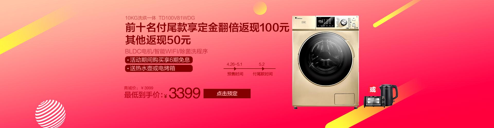 10公斤变频洗烘一体机 TD100V81WDG