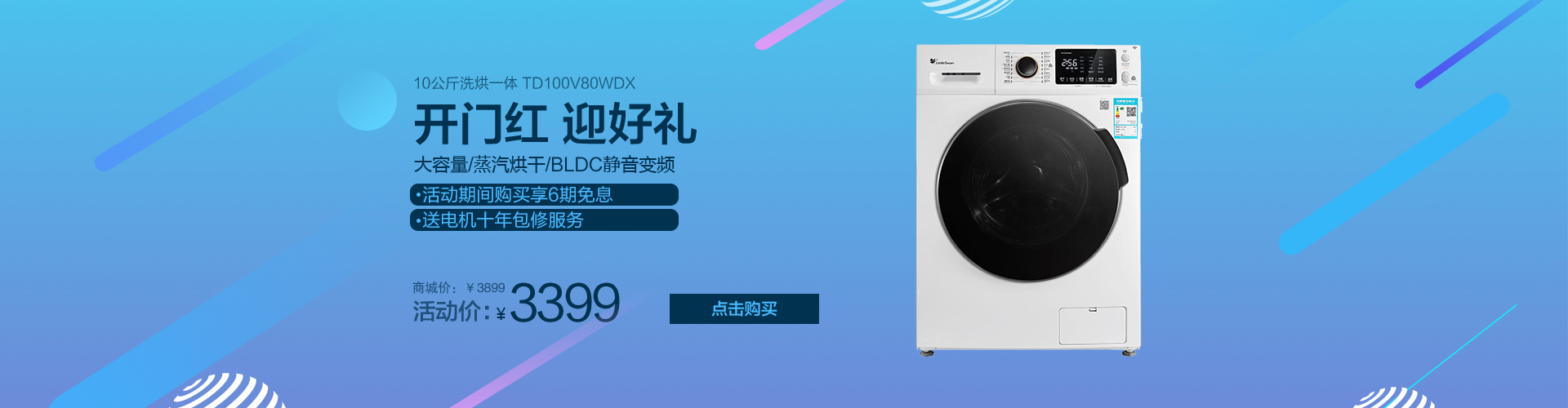 10公斤洗烘一体机 TD100V80WDX