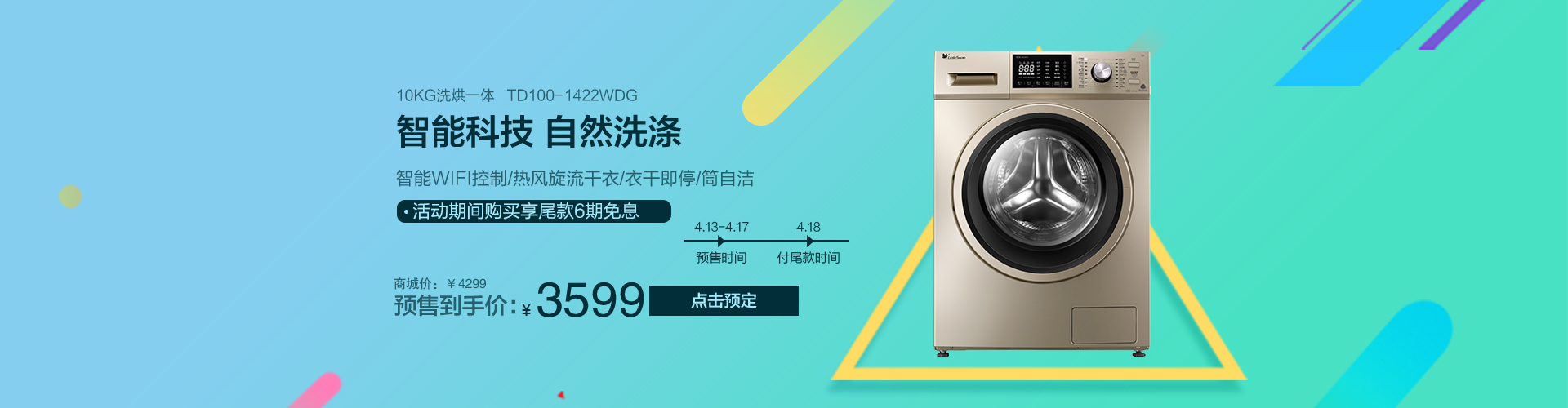 8公斤变频洗烘一体机 TD100-1422WDG