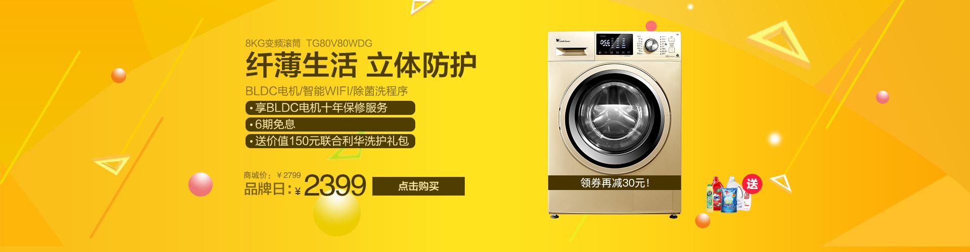 8公斤变频滚筒洗衣机TG80V80WDG