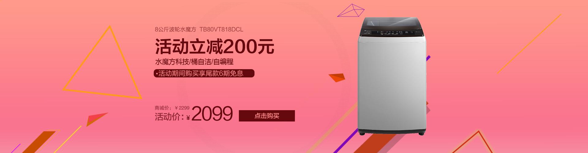 8公斤智能波轮洗衣机 TB80VT818DCL