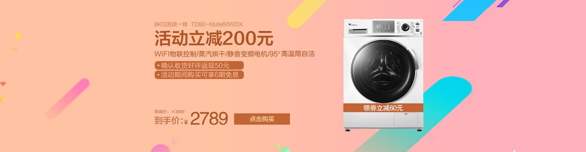 8公斤变频洗烘一体机 TD80-Mute60WDX