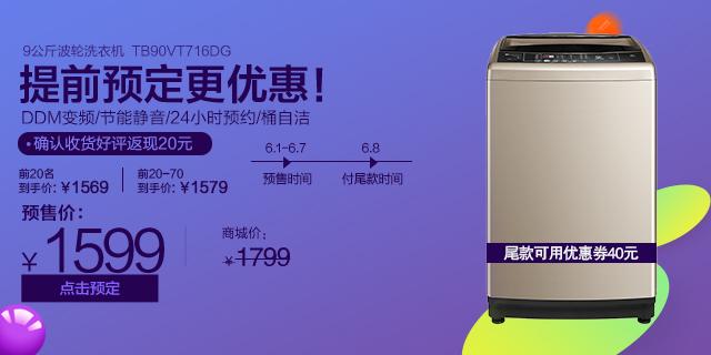 9公斤智能波轮洗衣机 TB90VT716DG