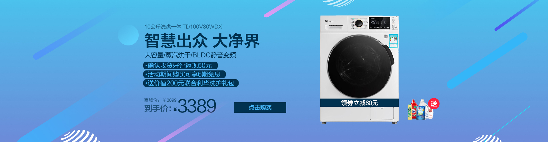 10公斤智能洗烘一体机 TD100V80WDX