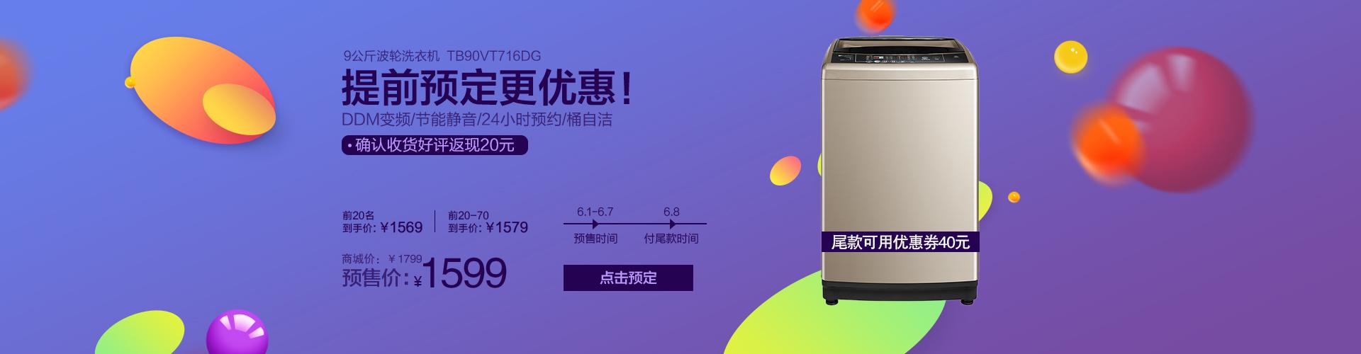 9公斤变频波轮洗衣机 TB90VT716DG