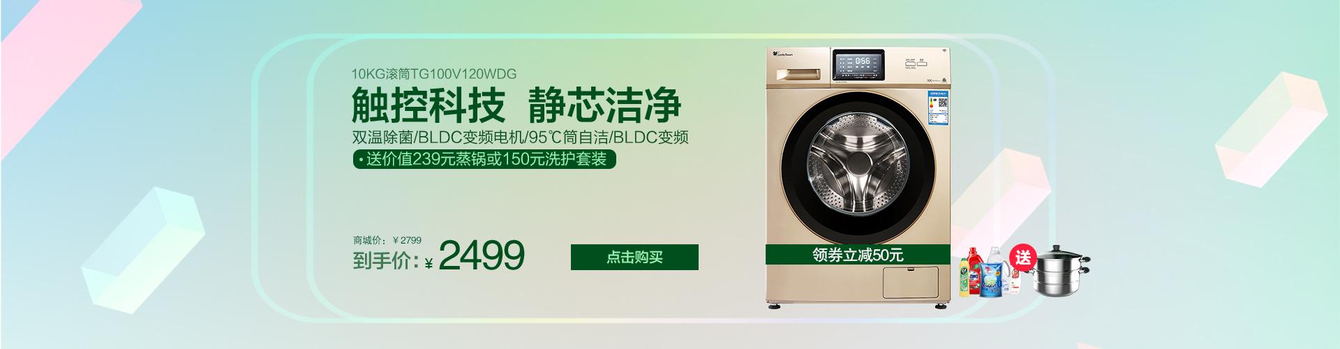 10公斤变频滚筒洗衣机 TG100V120WDG