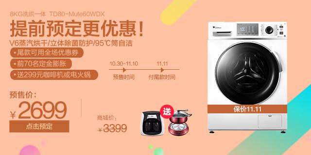 8公斤智能洗烘一体机 TD80-Mute60WDX