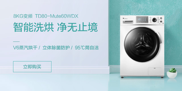 TD80-Mute60WDX