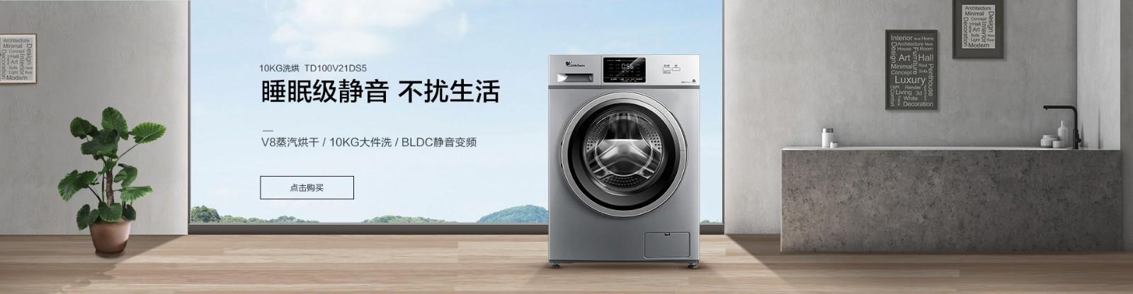 洗烘一体机睡眠级静音不扰生活