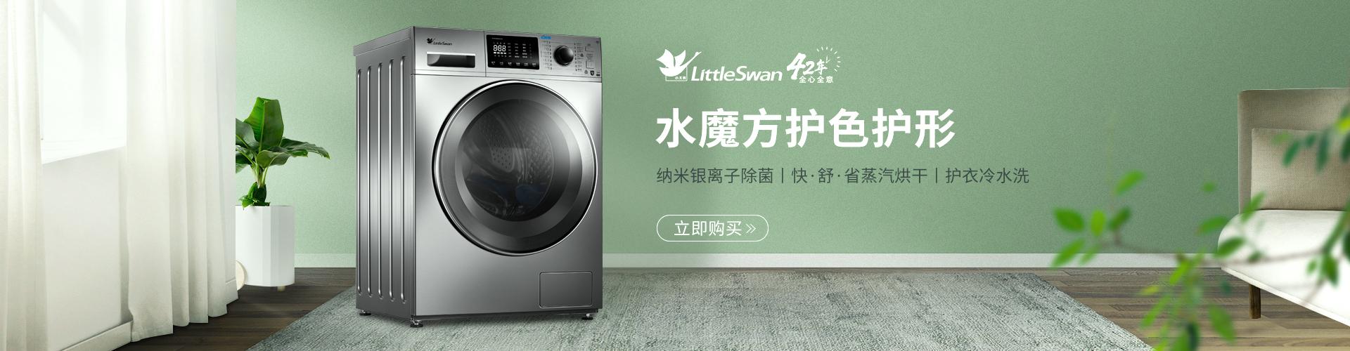 洗烘一体智能WIFI水魔方