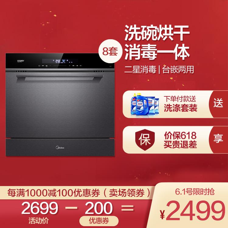【热销款嵌入式】洗碗机 8套餐具 智能感应油污 除菌率99.99% 热风烘干 节能洗 X3-T