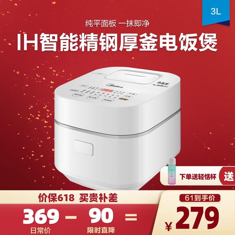 【高颜值】Wifi智能 3升迷你容量2-6人  IH加热  精钢厚釜内胆MB-WHS30C96