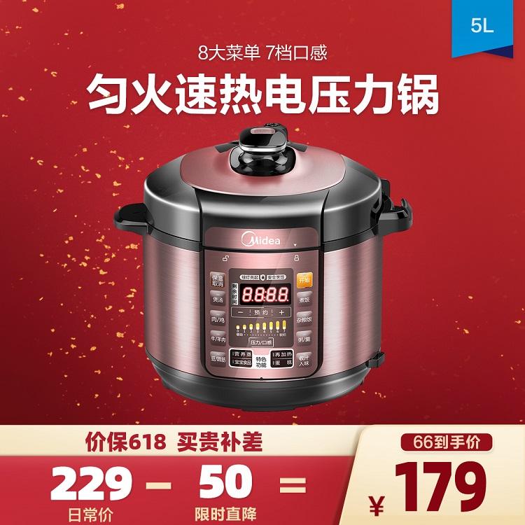 电压力锅  5升大容量 升级7档口感 一锅双胆 匀火速热氧化盘 MY-YL50Simple101