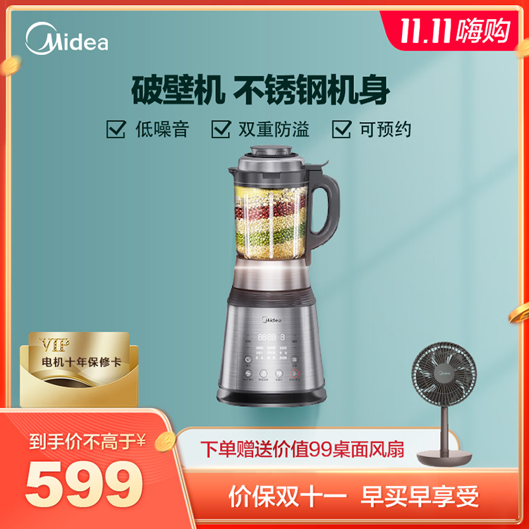 【预售到手599】破壁机 不锈钢机身 低噪音 双重防溢 可预约 MJ-PB12Power304