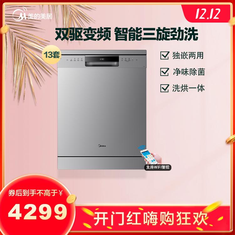 【独嵌两用】洗碗机 13套775高度 变频热风洗烘 抑菌存碗 GX600