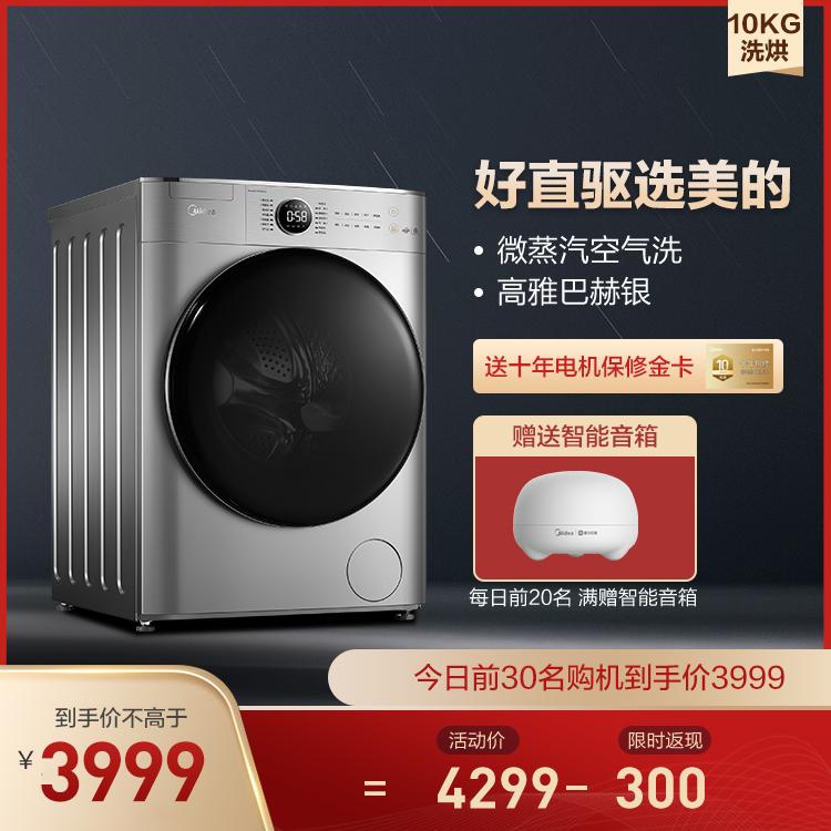 10KG洗烘一体机 直驱电机 静音变频 智能WIFI MD100VT717WDY5