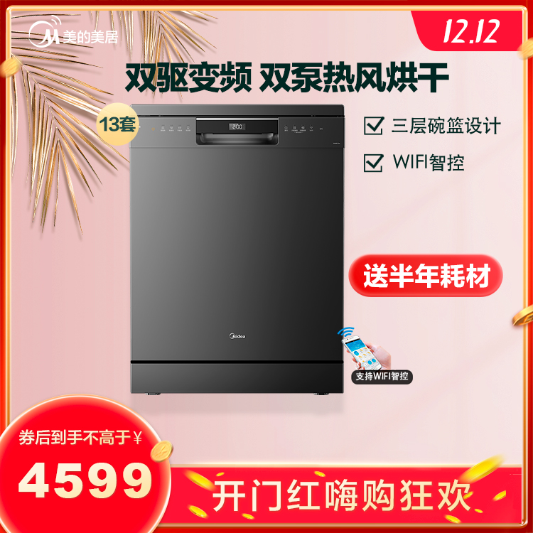 【高端旗舰款】洗碗机 13套三层碗篮 双变频静音节能 双泵热风烘干 GX600PLUS