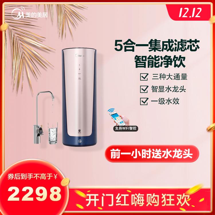 【阿尔法】净水机 600G一根芯 智能 配水龙头MRO1890-600G