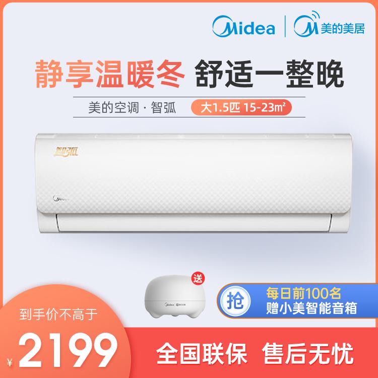 【抢2199】美的新三级能效大1.5匹智能变频冷暖空调KFR-35GW/N8MJA3