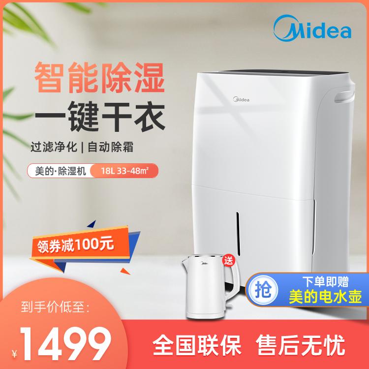 【抢1499】美的除湿机家用地下室干衣净化吸湿器 适用33~48㎡ CF18BD/N7-DF3