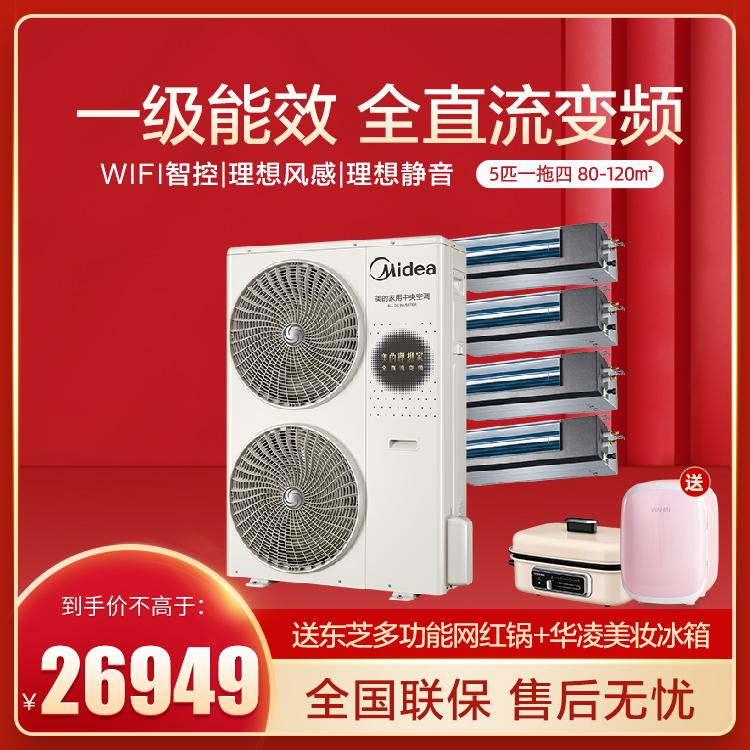 美的中央空调多联机理想家5匹一拖四 智能家电MDVH-V120W/N1-620LX(E1)