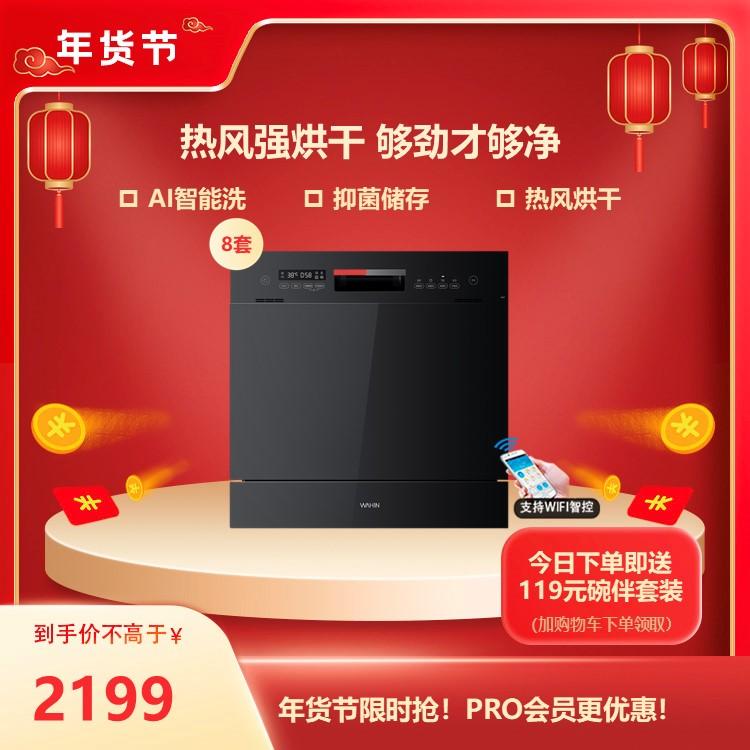【vie7独嵌两用】华凌洗碗机 8套 热风烘干 二星消毒 智能测污洗 WQP8-W3909E-CN