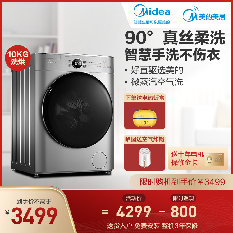【直驱电机】10KG洗烘一体机 低噪变频 智能WIFI MD100VT717WDY5