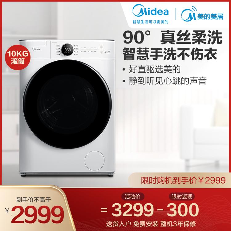 【直驱电机】美的10KG滚筒洗衣机 智能家电 45dB低分贝运行 真丝柔洗MG100V70WD5