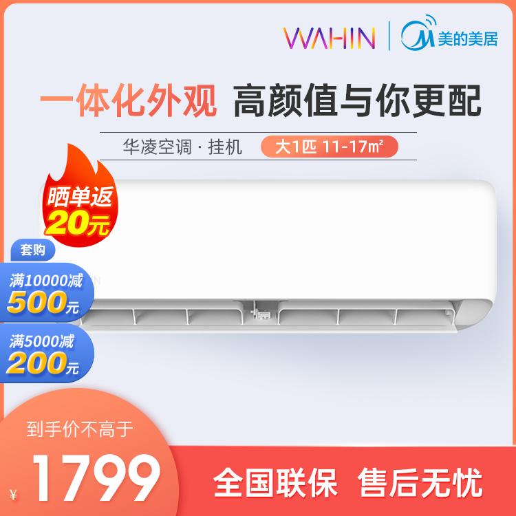华凌空调 大1匹变频冷暖 智能家电 防直吹空调挂机 KFR-26GW/N8HA1
