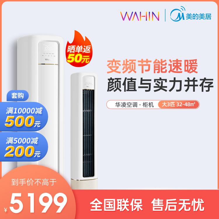华凌空调 大3匹 冷暖变频 智能家电 空调柜机 KFR-72LW/N8HB1
