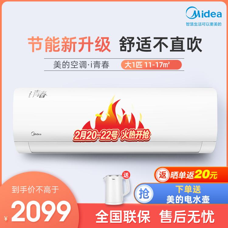 【抢2099】美的空调 新能效大1匹 变频冷暖空调挂机 智能家电 KFR-26GW/N8PJA3