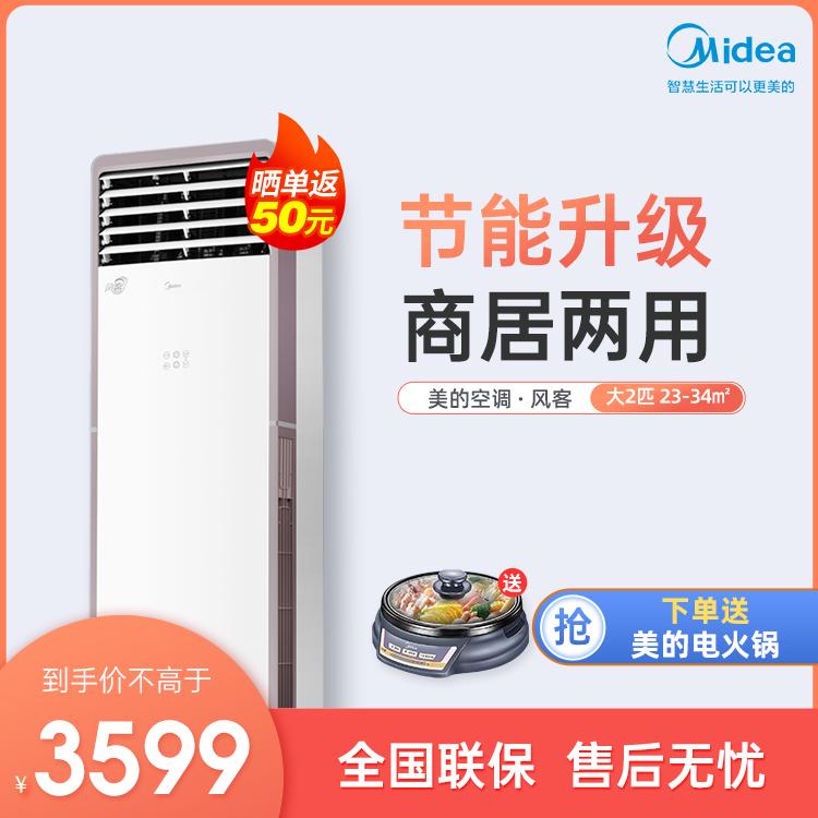 美的大2匹新三级能效冷暖变频空调柜机 智能家电 KFR-51LW/N8MFA3
