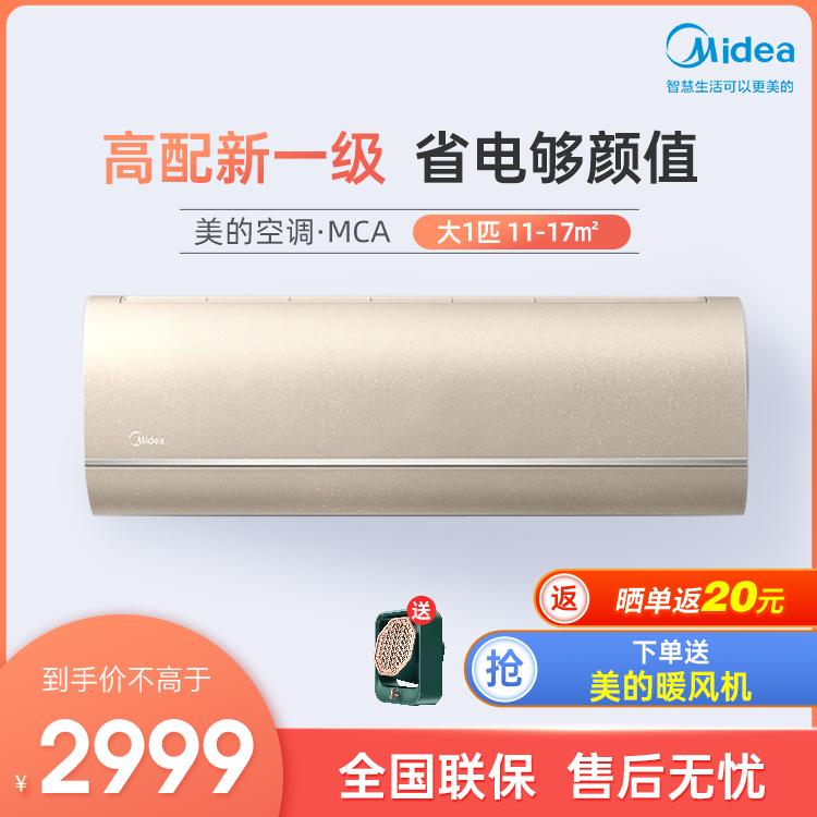 美的大1匹 变频冷暖 新能效空调 智能家电KFR-26GW/N8MCA1