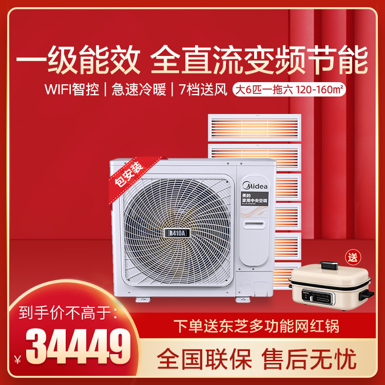 美家用中央空调多联机大6匹一拖六 一级能效WiFi智控 智能家电MDS-H160W-A(E1)