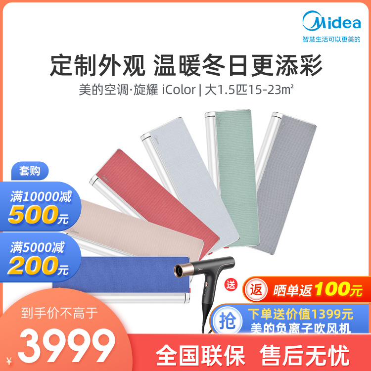 【可定制配色】美的旋耀iColor 变频1.5匹空调 智能家电KFR-35GW/N8MTC1