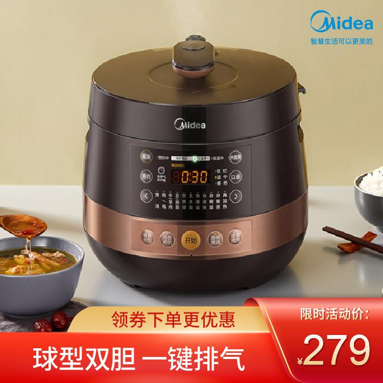 【热销】电压力锅 球形双胆 一键排气 24h预约 MY-YL50Easy203