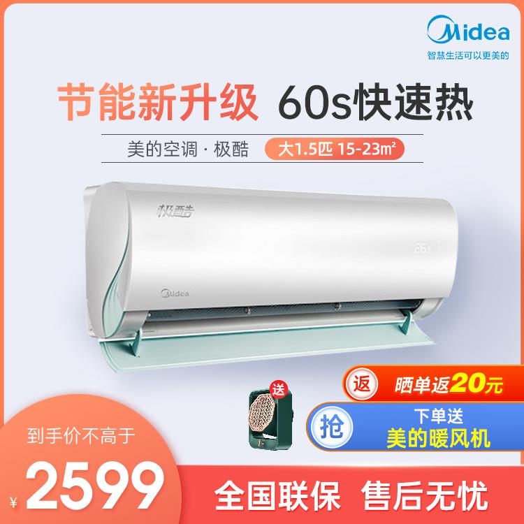 美的新一级能效极酷大1.5匹 智能家电 变频冷暖空调 KFR-35GW/N8VHA1