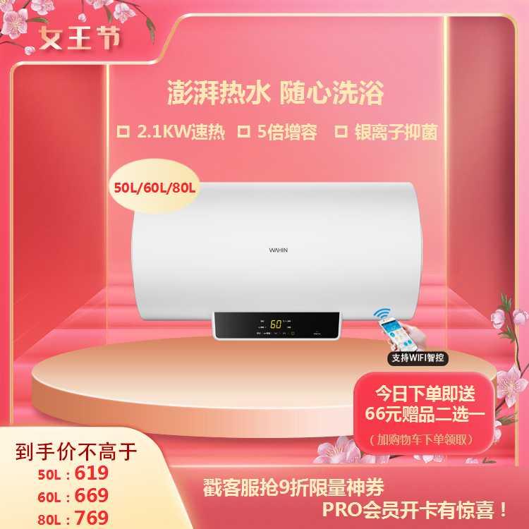 智能家电 华凌电热水器 50升 遥控预约 5倍增容 银离子抑菌 F5021-YJ2(HY)